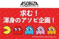 【公募情報】バンダイナムコエンターテインメントとTRINUSによる、アソビ企画募集のプラットフォーム『ASOBIZA』がオープン