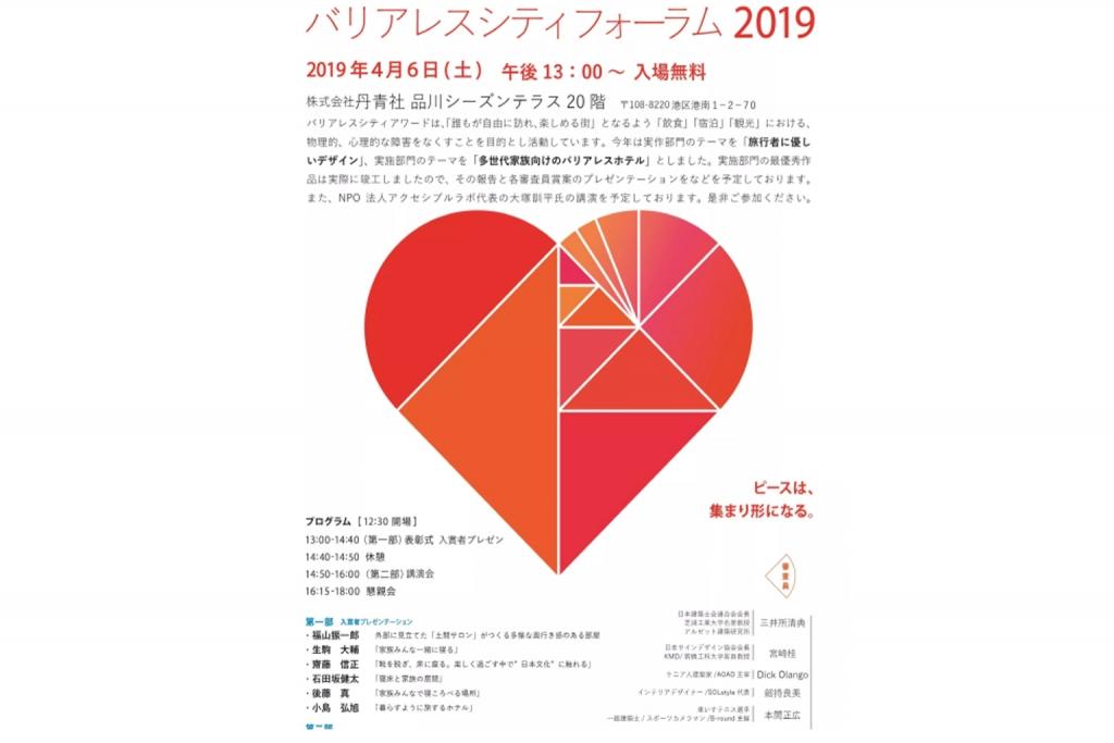 【イベント】「バリアレスシティアワード&コンペ 2018」作品展示・表彰式が4月6日に開催