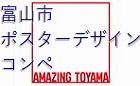 平成31年度 第1期 富山市ポスターデザインコンペ
