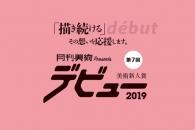 【結果速報】月刊美術 Presents 美術新人賞「デビュー2019」入選者決定 受賞展は11日から