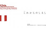 【公募情報】4月1日から応募受付開始!「12th シヤチハタ・ニュープロダクト・デザイン・コンペティション」