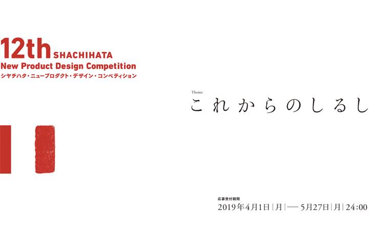 12th シヤチハタ・ニュープロダクト・デザイン・コンペティション」公式ホームページ画面