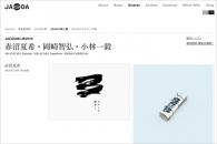 【結果速報】グラフィックデザイナーの登竜門「JAGDA新人賞」、2019年の受賞者が発表