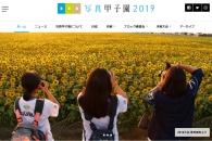【公募情報】「写真甲子園2019」高校生グループの参加募集中
