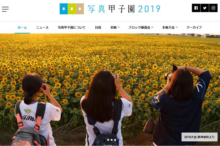 「写真甲子園2019」公式ホームページhttps://syakou.jp/