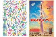 TOKYO SKYTREE® ART 2019