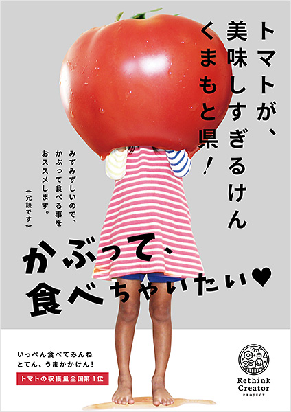 トマトはかぶって食べたい