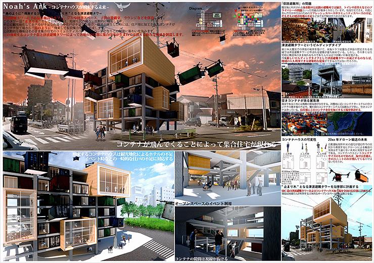 Noah's Ark ~コンテナハウスが飛来する未来~