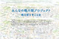 【イベント】アイディアコンペから駅の再整備へ 『鶴川駅を考える会』が開催