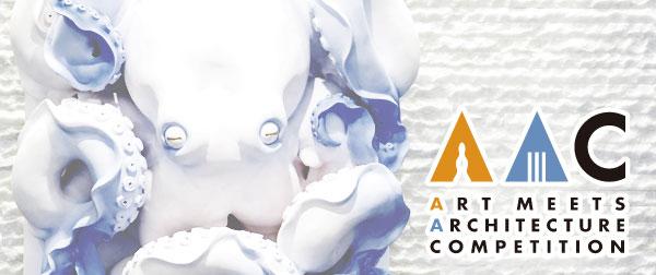 学生なら応募するしかない!立体アートコンペ「AAC」6つの魅力
