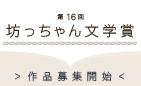 第16回 坊っちゃん文学賞