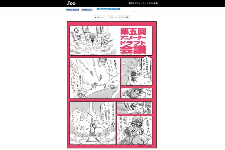 「第5回アニメータードラフト会議」公式ホームページ