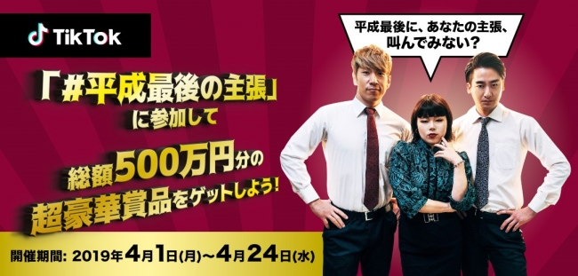 TikTokが「#平成最後の主張」 チャレンジに参加して本当にあたる超豪華賞品ゲット!