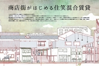 第7回 大東建託賃貸住宅コンペ