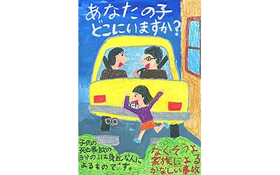 第5回 Honda 交通安全 ポスター・動画コンテスト【ポスター部門】