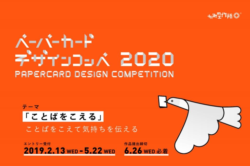 【イベント】ペーパーカードデザインコンペ2020が工場見学を開催