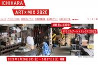 【公募情報】芸術祭「いちはらアート×ミックス」5月2日にイベント開催、作品公募は5月17日まで