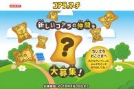 【公募情報】「コアラのマーチ」が新しい絵柄35種類を募集中!