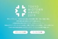 【イベント】TOKYO MIDTOWN AWARD 2019が4月24日から応募検討者向け説明会を開催