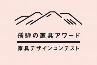 【イベント】飛騨の家具®アワード 家具デザインコンテストが工場見学ツアー開催 申込受付中