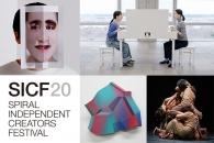 【イベント】公募アートフェス「SICF20」、東京・スパイラルで5月1日から開催