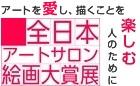 第29回 全日本アートサロン絵画大賞展
