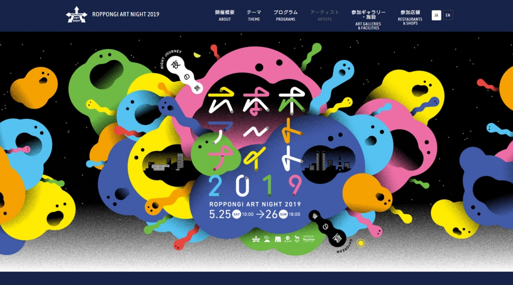 六本木アートナイト2019 公式ホームページ