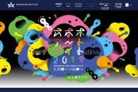 【イベント】六本木アートナイトが5月25・26日に開催 TOKYO MIDTOWN AWARD 歴代受賞者が参加