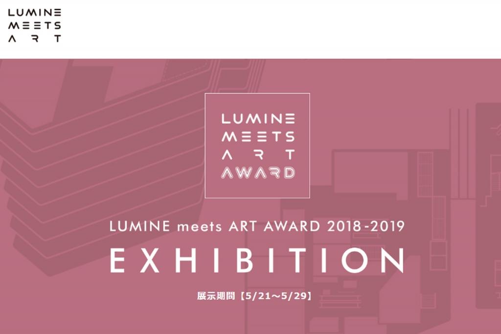 【イベント】「LUMINE meets ART AWARD 2018-2019」受賞作品が5月21日から展示