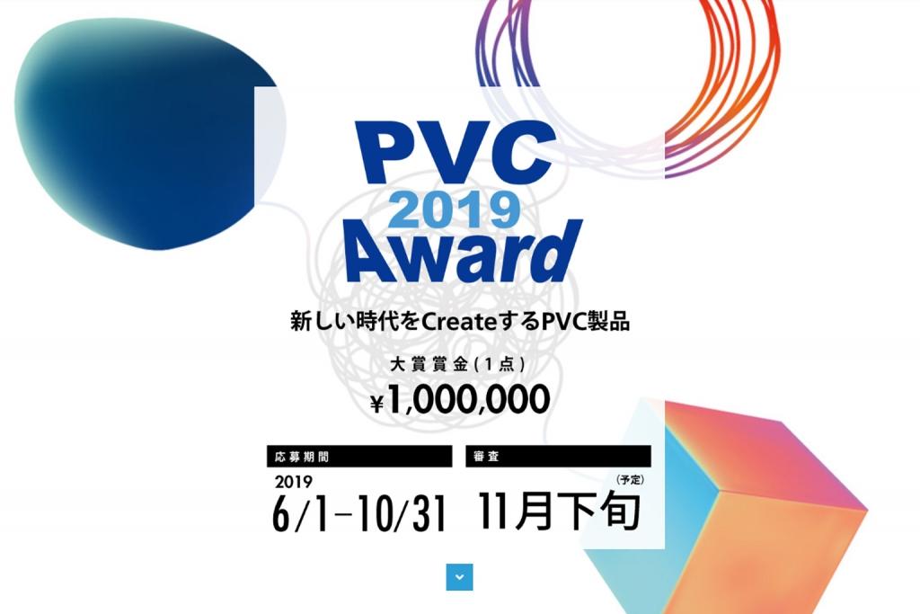 【公募情報】PVC(塩ビ)素材商品の公募「PVC Award 2019」が6月1日から募集開始