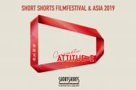 【イベント】アジア最大級の国際短編映画祭「ショートショート フィルムフェスティバル&アジア 2019」5月29日から開催