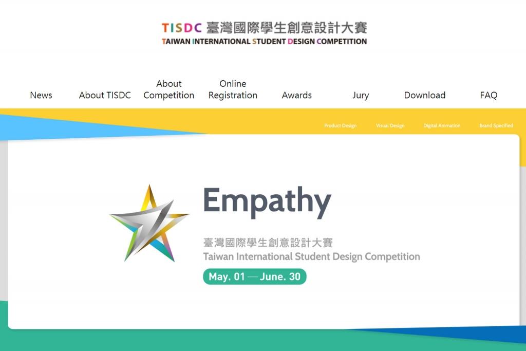 台湾国際学生デザインコンペティションが作品募集中 メインヴィジュアル