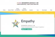 【海外情報】台湾国際学生デザインコンペティションが作品募集中 賞金総額は1700万円相当