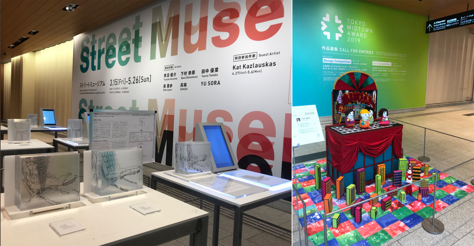 東京ミッドタウンで開催中の、TOKYO MIDTOWN AWARD 2018 アートコンペ受賞者新作展「Street Museum」。