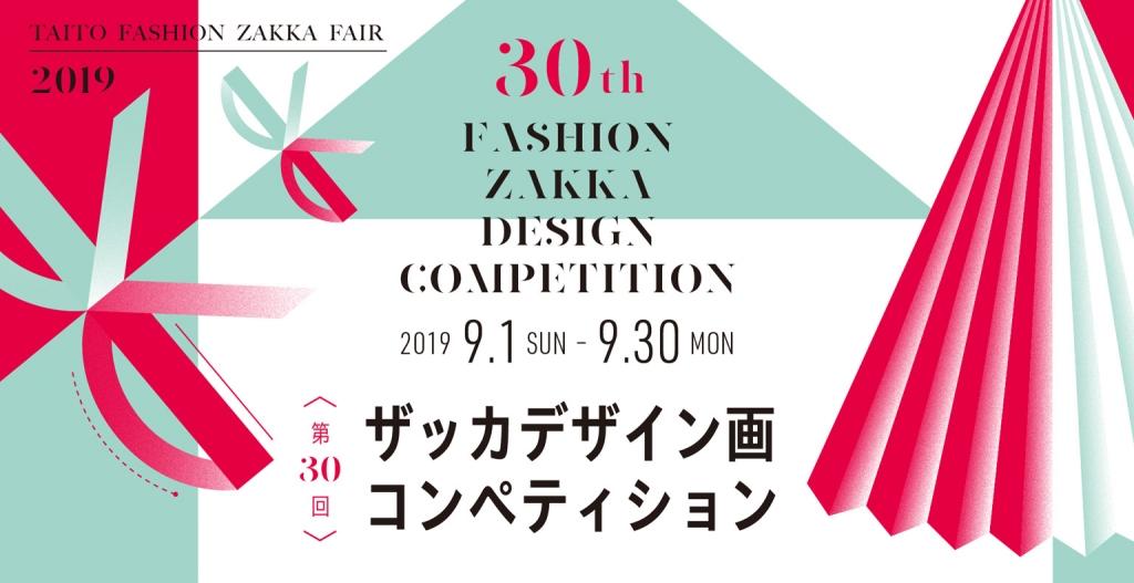 ザッカデザイン画コンペティション(台東区)メインヴィジュアル