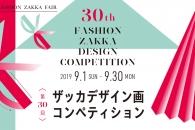 【公募情報】ザッカデザイン画コンペティション開催!服飾雑貨の産地・台東区が主催