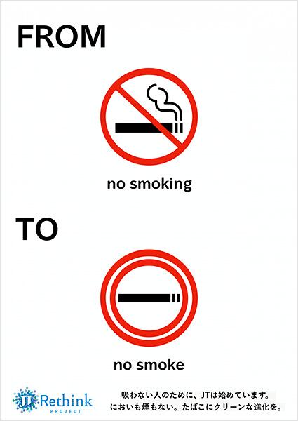 喫煙・禁煙のその先へ