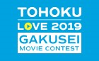 TOHOKU LOVE 2019 GAKUSEI MOVIE CONTEST《学生限定》