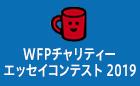 WFPチャリティーエッセイコンテスト 2019