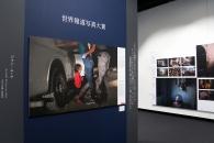 【イベント】世界報道写真展2019が東京・大阪・京都・滋賀・大分で開催