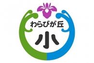 香取市立わらびが丘小学校の校章デザインの募集