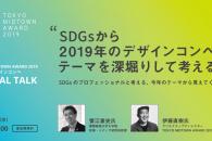 【イベント】TOKYO MIDTOWN AWARD 2019 デザインコンペが特別トークイベントを開催