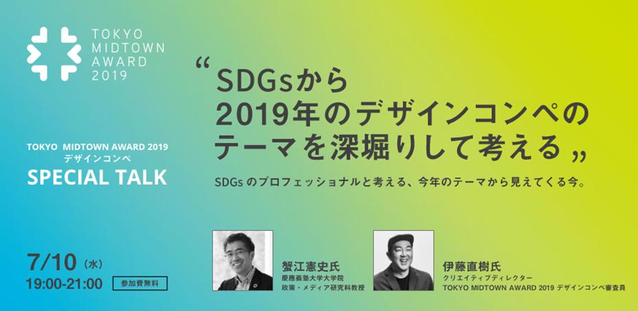 TOKYO MIDTOWN AWARD デザインコンペ 特別トークイベント「2019年のテーマを深堀りして考える」メインヴィジュアル
