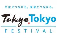 【公募情報】「Tokyo Tokyo FESTIVAL 助成」2019年度第2期公募が開始