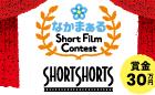 なかまぁるShort Film Contest 認知症の新しいイメージを創ろう