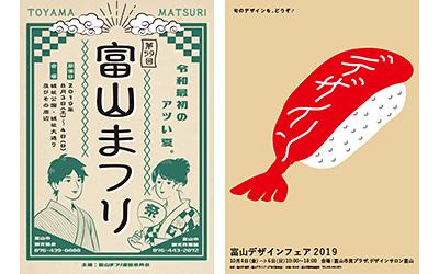 富山市ポスターデザインコンペ