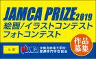 JAMCA PRIZE 2019 フォトコンテスト 絵画/イラストコンテスト