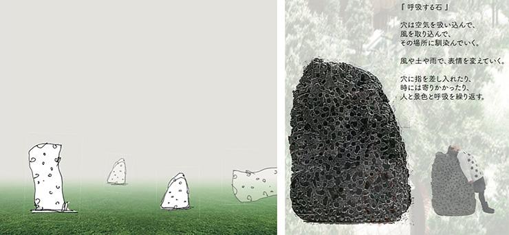 呼吸する石