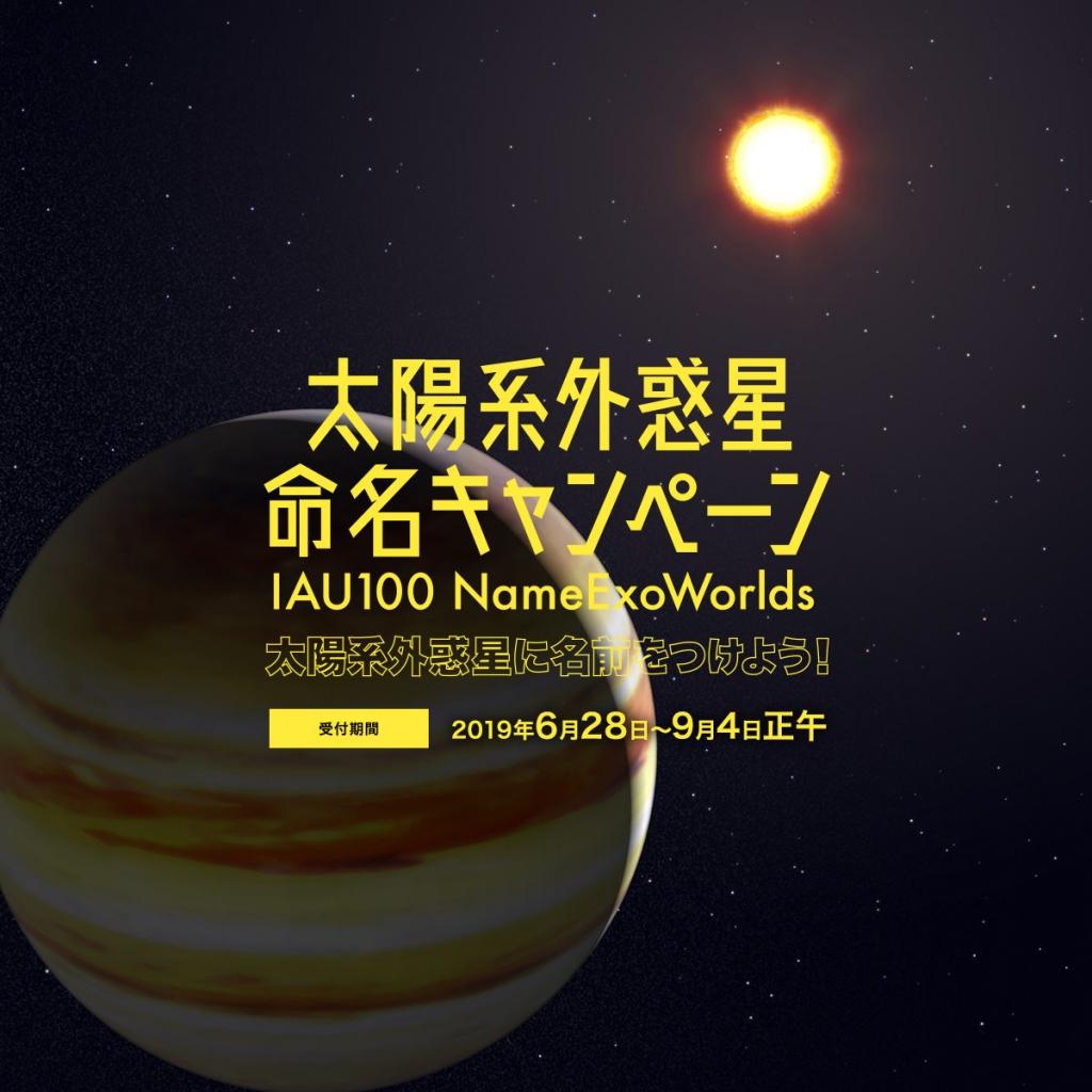 【公募情報】あなたが星の名付け親に!9月4日まで太陽系外惑星の名前が公募