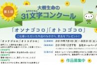 【公募情報】新たな社名で募集開始!大樹生命の31文字コンクール